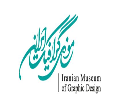 موزهی گرافیک ایران