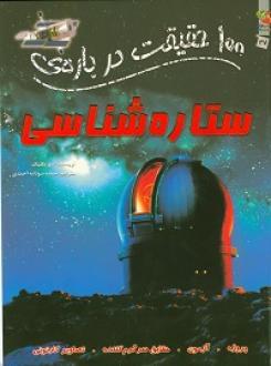 100 حقیقت دربارهی ستارهشناسی