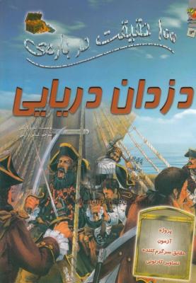 100 حقیقت دربارهی دزدان دریایی