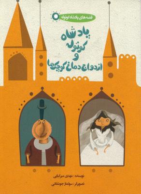 پادشاه کوتوله و ازدواج دماغ کوچکها