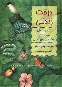 نقد کتاب درخت زندگی
