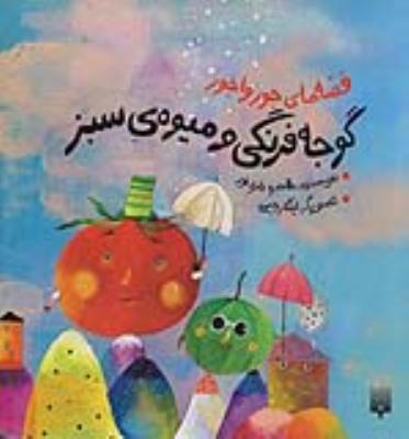 قصه های جورواجور (گوجه فرنگی و میوه ی سبز)