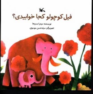 فیل کوچولو کجا خوابیدی؟