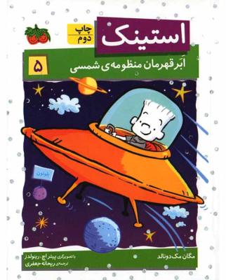 استینک ابر قهرمان منظومهی شمسی