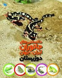 دانستنی های جانوران ایران و جهان دو زیستان