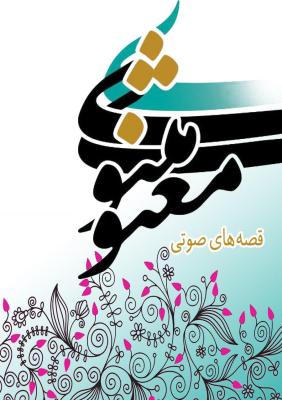 حکایت مسجد عاشق کش
