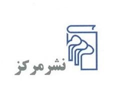 انتشارات نشرمرکز