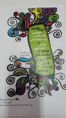 بررسی تطبیقی مفاهیم کتاب فارسی پایه سوم ابتدایی با منابع قصه گویی موجود در کتابخانه های کانون پرورش فکری کودکان و نوجوانان