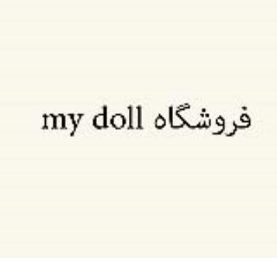 فروشگاه my doll