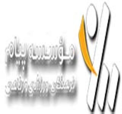 موسسه پیام (فرهنگی، ورزشی و تفریحی)