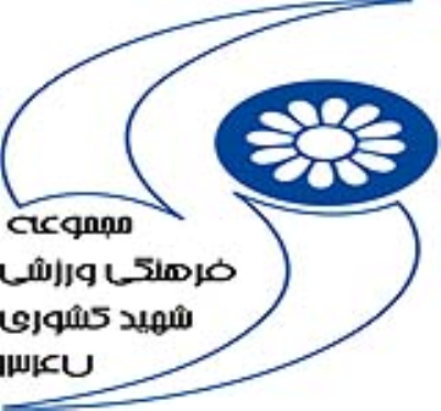 مجموعه فرهنگی ورزشی شهید کشوری