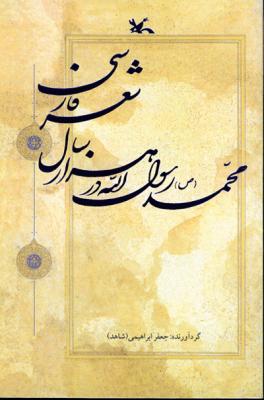 محمد(ص) رسولالله در هزار سال شعر فارسی