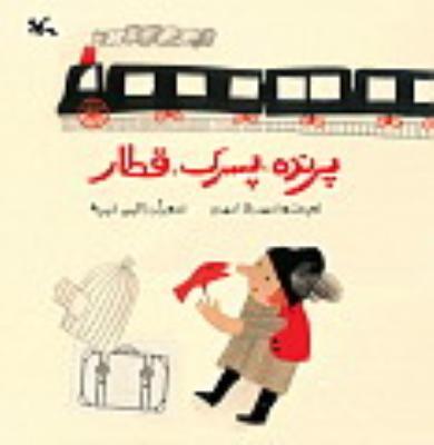 «پرنده، پسرک، قطار» به روایت احمدرضا احمدی
