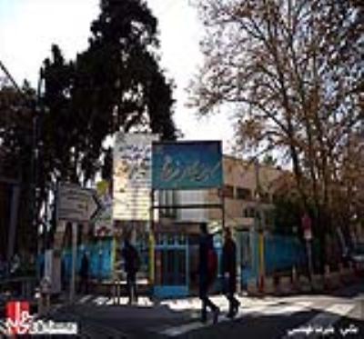 مجموعه فرهنگی ورزشی شهید مفتح