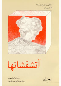 آتشفشانها