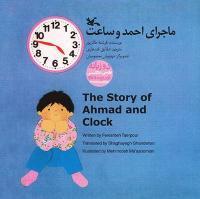 ماجرای احمد و ساعت (دو زبانه)