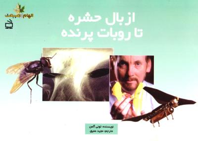 از بال حشره تا روبات پرنده