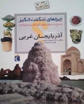 چراهاي شگفت  انگيز استان آذربایجان غربی