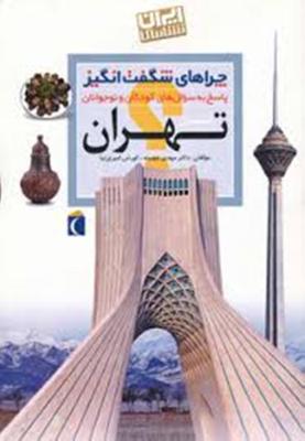 چراهای شگفت انگیز استان تهران