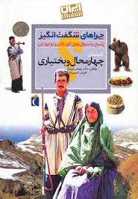 استان چهارمحال و بختیاری