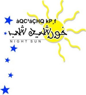 خورشید شب