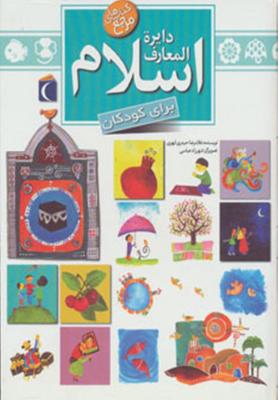 دايرۃ المعارف اسلام براي کودکان