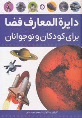 دايرۃ المعارف فضا براي کودکان و نوجوانان
