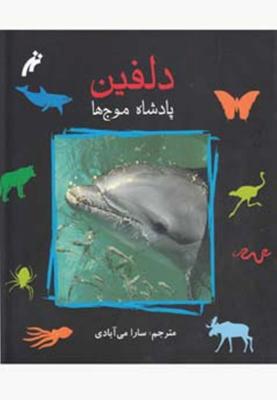 دلفين پادشاه موج ها