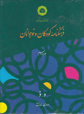 فرهنگنامه کودکان و نوجوانان (جلد 14)