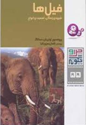 فيلها، شيوهي زندگي، اهميت و انواع آن