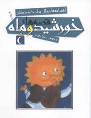 قصههای خورشید و ماه