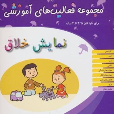 نمايشخلاق (براي کودکان 3/5 تا 4 ساله)