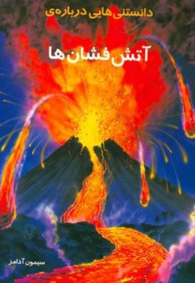 دانستنیهايي درباره آتشفشانها