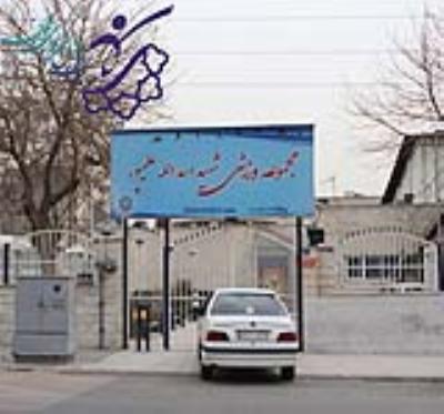 مجموعه ورزشی شهید علیپور