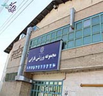 مجموعه ورزشی فارابی