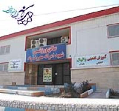 مجموعه ورزشی شهید معروف وند