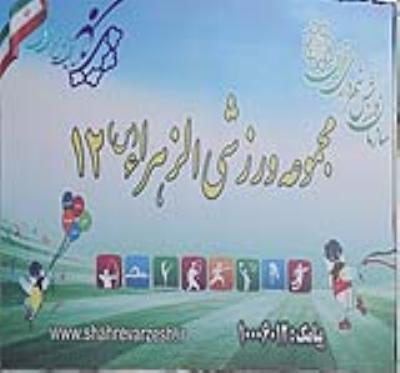 مجموعه ورزشی الزهرا(س) بهمن 12