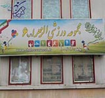 مجموعه ورزشی الزهرا(س) فتح 6