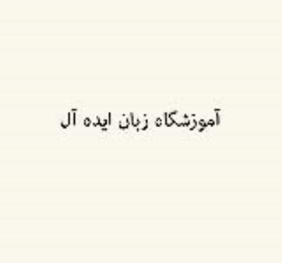 آموزشگاه زبان ايده ال