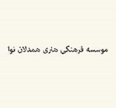 موسسه فرهنگی هنری همدلان نوا