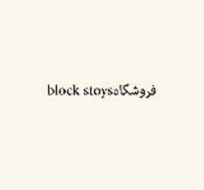 فروشگاه Block stoys