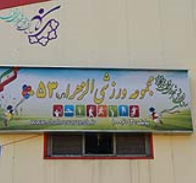 مجموعه ورزشی الزهرا(س) شهید محلاتی 53