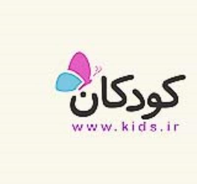 فروشگاه اینترنتی کودکان خلاق