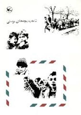 نامه به بچه های بوسنی