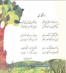 شعر درختکاری