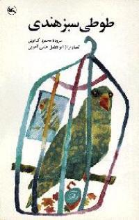 طوطی سبز هندی