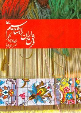 فرش ایران را بشناسیم