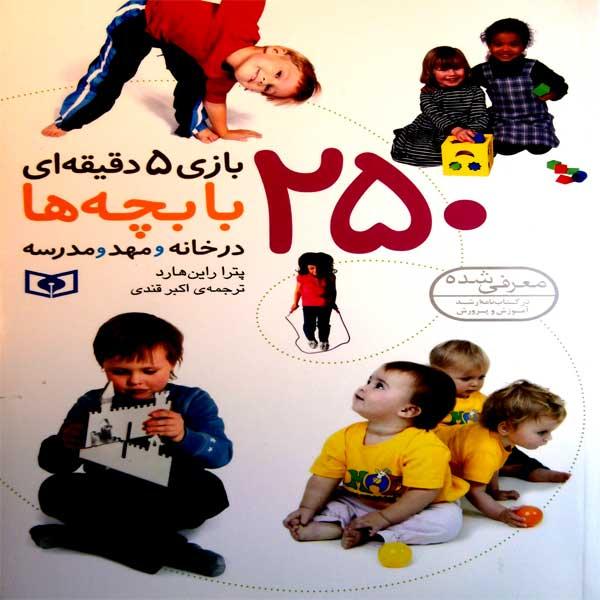 250 بازي 5 دقيقهاي با بچهها، در خانه، مهد و مدرسه