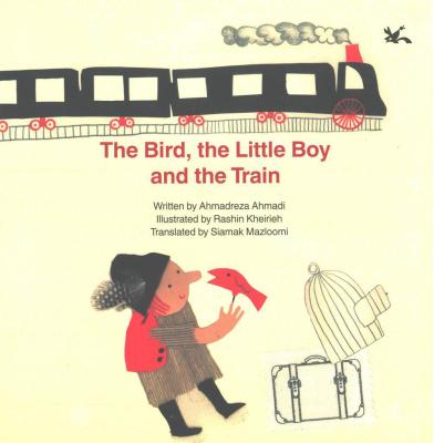 نسخه انگلیسی «پرنده، پسرک، قطار» در بولونیا ارایه شد