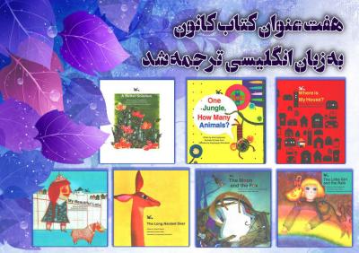 هفت عنوان کتاب کانون به زبان انگلیسی ترجمه شد